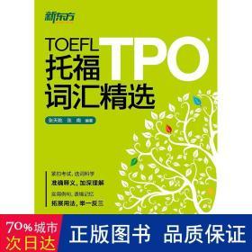 托福tpo词汇精选 外语-托福 张天乾,张南 新华正版