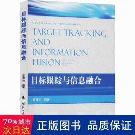 目标跟踪与信息融合