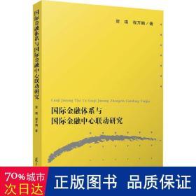 国际金融体系与国际金融中心联动研究