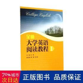 全新大学英语阅读教程(1)