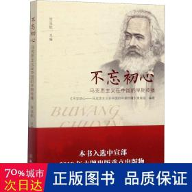 不忘初心:马克思主义在中国的早期传播