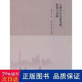 上海妇女儿童发展:政策与实践