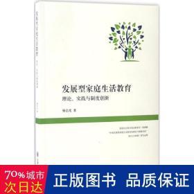 发展型家庭生活教育:理论、实践与制度创新