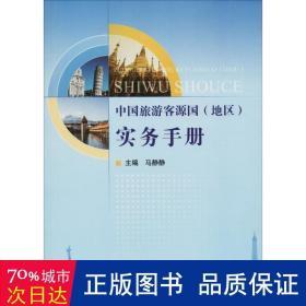 中国旅游客源国(地区)实务手册