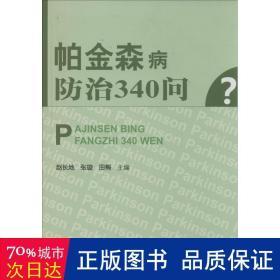 帕金森病防治340问