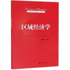 区域经济学(教育部经济管理类核心课程教材)