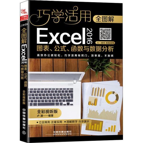 全图解Excel 2016图表、公式、函数与数据分析(全彩视听版)