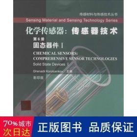 传感材料与传感技术丛书·化学传感器·传感器技术(第6册):固态器件1(影印版)