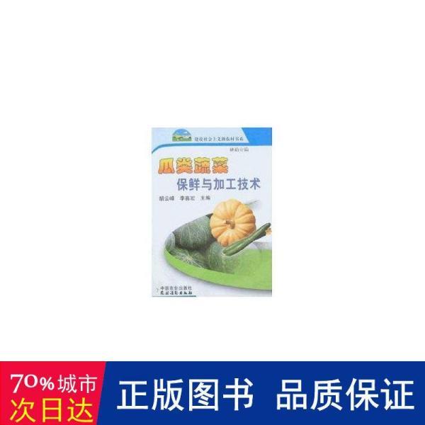 瓜类蔬菜保鲜与加工技术(种植业篇)