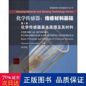 传感材料与传感技术丛书·化学传感器·传感材料基础(第1册):化学传感器基本原理及其材料(影印版)