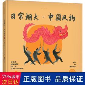 老乔的漫游绘本:日常烟火·中国风物(法国背包客手绘记录中国变迁,重新发现日常之美的高颜值绘本。)