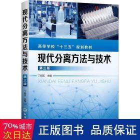 现代分离方法与技术(丁明玉)(第三版)