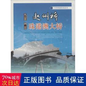 中华科技传奇丛书:从赵州桥到珠港澳大桥