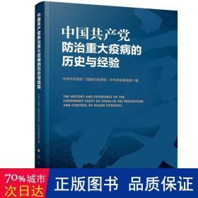 中国共产党防治重大疫病的历史与经验