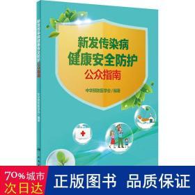 新发传染病健康安全防护公众指南