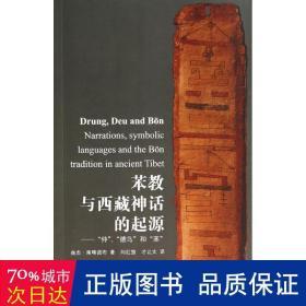 苯教与西藏神话的起源--仲德乌和苯 宗教 曲杰?南喀诺布 新华正版