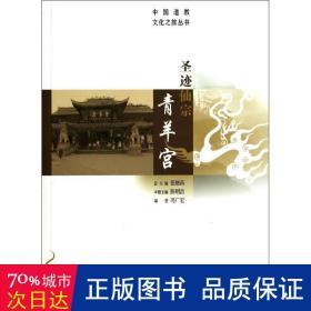 中国道教文化之旅从书:圣迹仙宗青羊宫