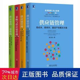 套装4册 刘宝红供应链实践者丛书 战略管理 刘宝红 著 新华正版
