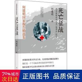 死亡征战 中国援助非洲抗击