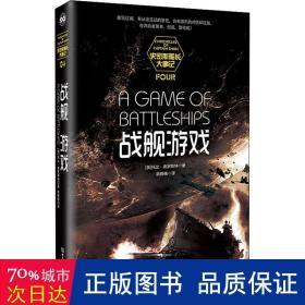 战舰游戏·史密斯船长大事记系列