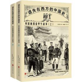 遗失在西方的中国史:英国画报看甲午战争(全二册)