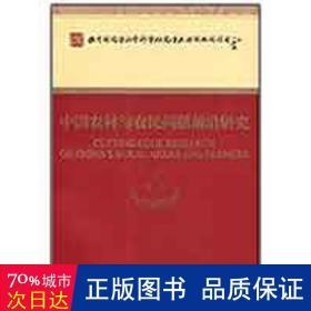 中国农村与农民问题前沿研究