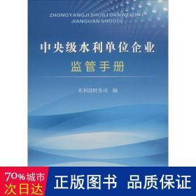 中央级水利单位企业监管手册