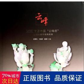 """2013首届中国""""云峰杯""""玉雕大赛作品典藏集"""