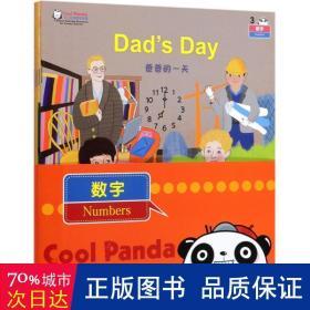 CoolPanda少儿汉语教学资源·3·数字(套装共4本)
