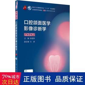 口腔颌面医学影像诊断学(第7版)