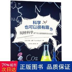 玩转科学:57个令人惊奇的科学小实验 文教科普读物 文森·比雅 新华正版