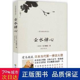 有马赖底禅文集:云水禅心:佛教圣地巡礼