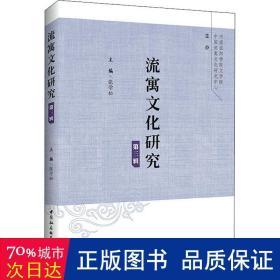 流寓文化研究(第3辑)