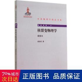 核裂变物理学(重排本)