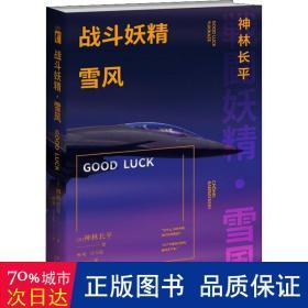 战斗妖精 雪风 good luck 外国科幻,侦探小说 ()神林长 新华正版