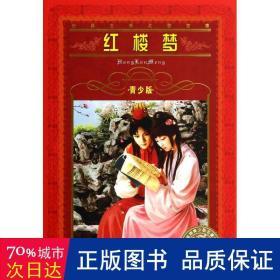 世界文学名著宝库·青少版:红楼梦
