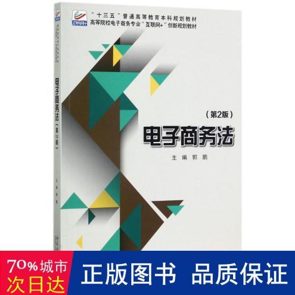 电子商务法(第2版)