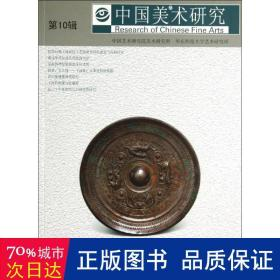 中国美术研究(第10辑)