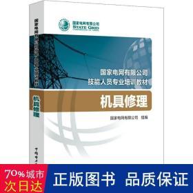 国家电网有限公司技能人员专业培训教材 机具修理