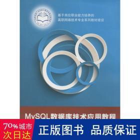 MySQL数据库技术应用教程