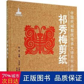 中国民间剪纸传承大师系列丛书:祁秀梅剪纸