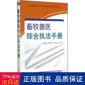 畜牧兽医综合执法手册