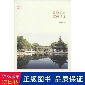 华夏文库·佛教书系·吴地梵音:苏州三寺