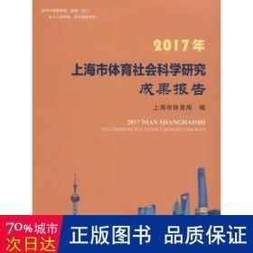 2017年上海市体育社会科学研究成果报告