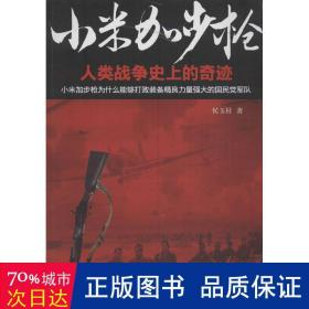 小米加步枪:人类战争史上的奇迹