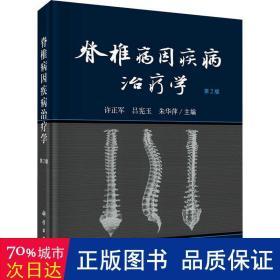 脊椎病因疾病治疗学(第2版)