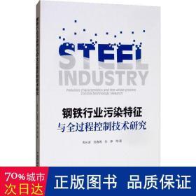 钢铁行业污染特征与全过程控制技术研究