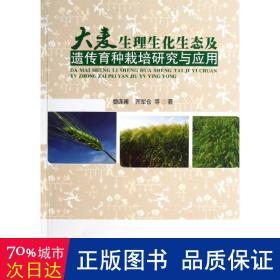 大麦生理生化生态及遗传育种栽培研究与应用