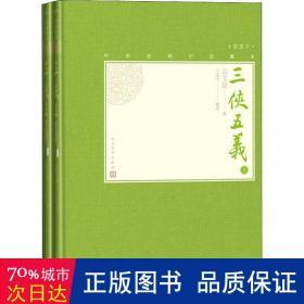 三侠五义(上下中国古典小说藏本精装插图本)