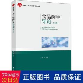 """食品酶学导论(第三版)(中国轻工业""""十三五""""规划教材)"""